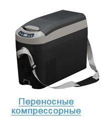 Переносные компрессорные автохолодильники