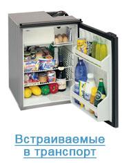Встраиваемые автохолодильники