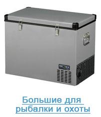 Автохолодильники для рыбалки и охоты