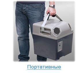 Автокондиционер портативный Indel B