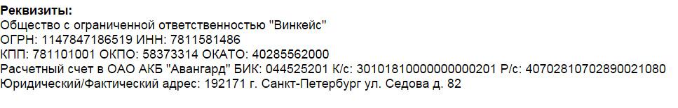 Реквизиты компании Комфорткейс